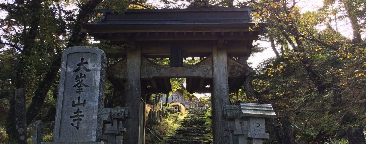 奈良放浪記其の二: 日本最古の縦走路・大峯奥駈道を行くDAY2