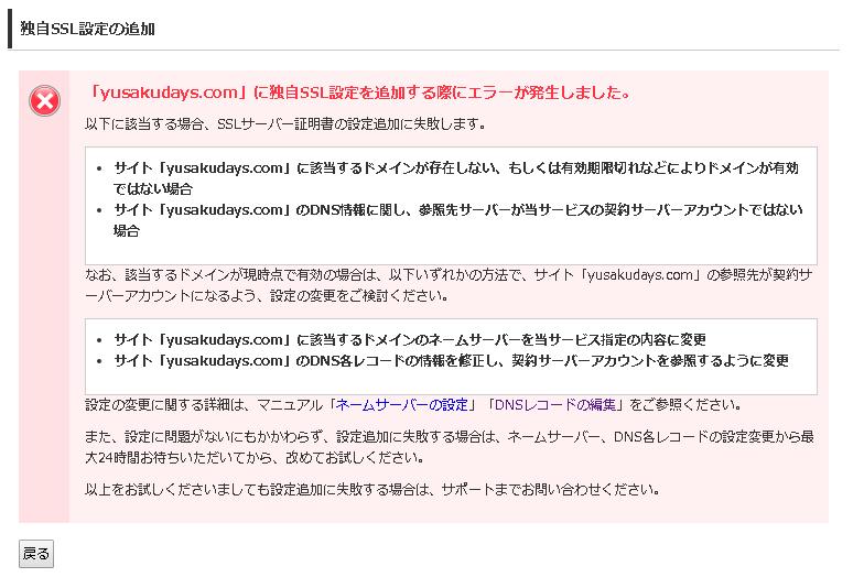WordPressサイトSSLエラー画面