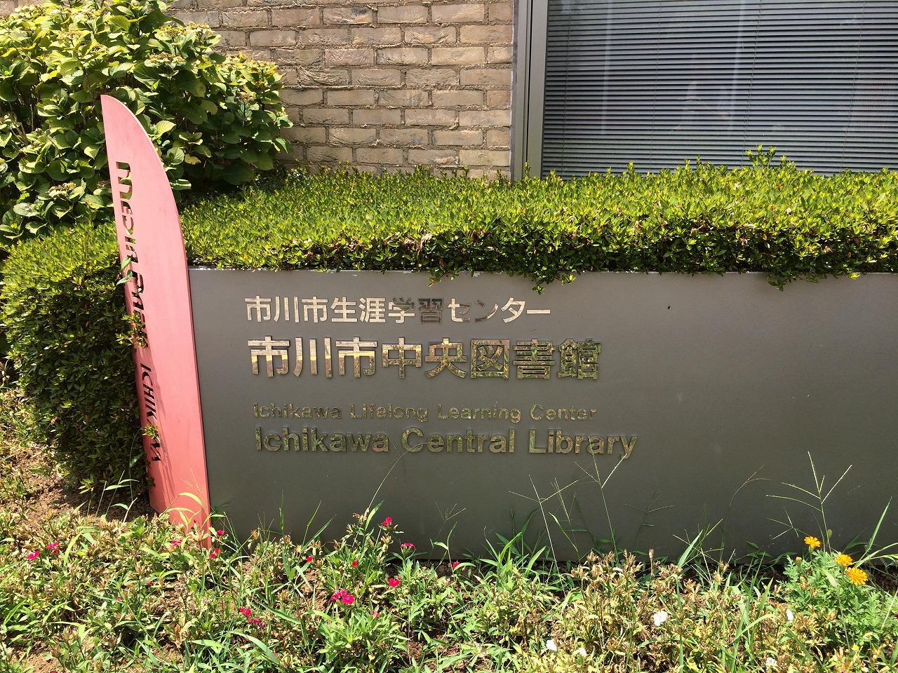 この日訪れた図書館