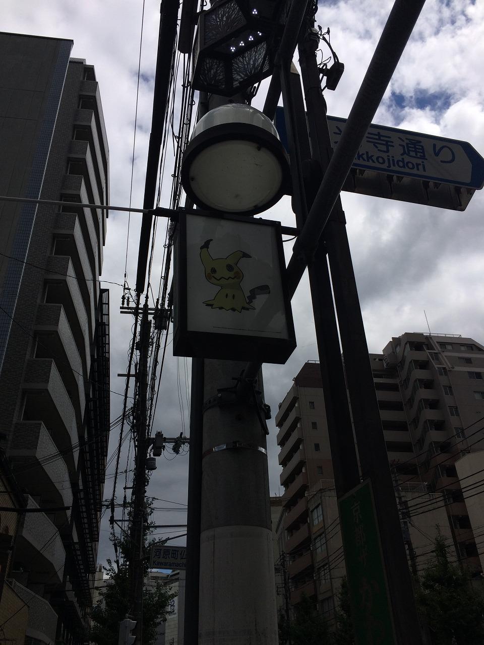 祇園付近に出現。