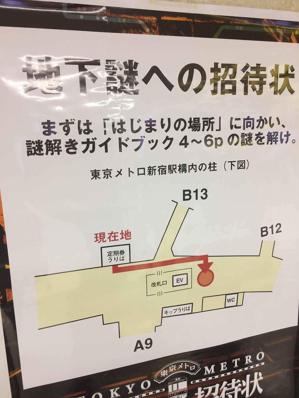 新宿駅スタート