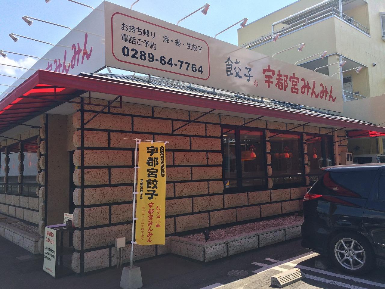 宇都宮みんみん鹿沼店