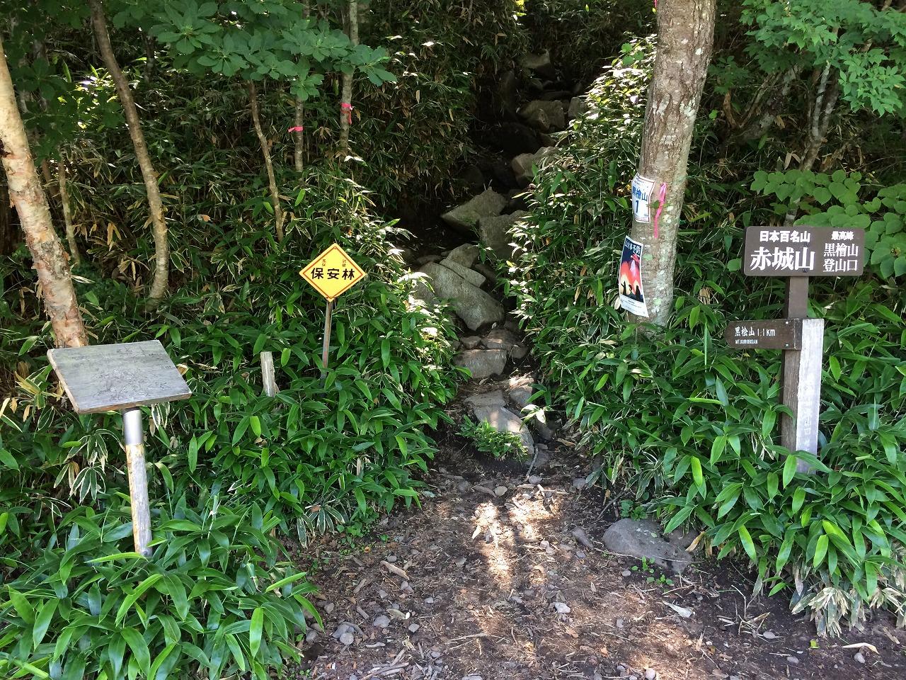 黒檜山登山口。
