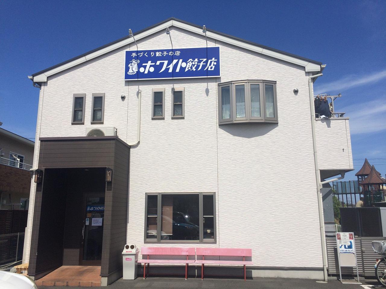 ホワイト餃子三郷店