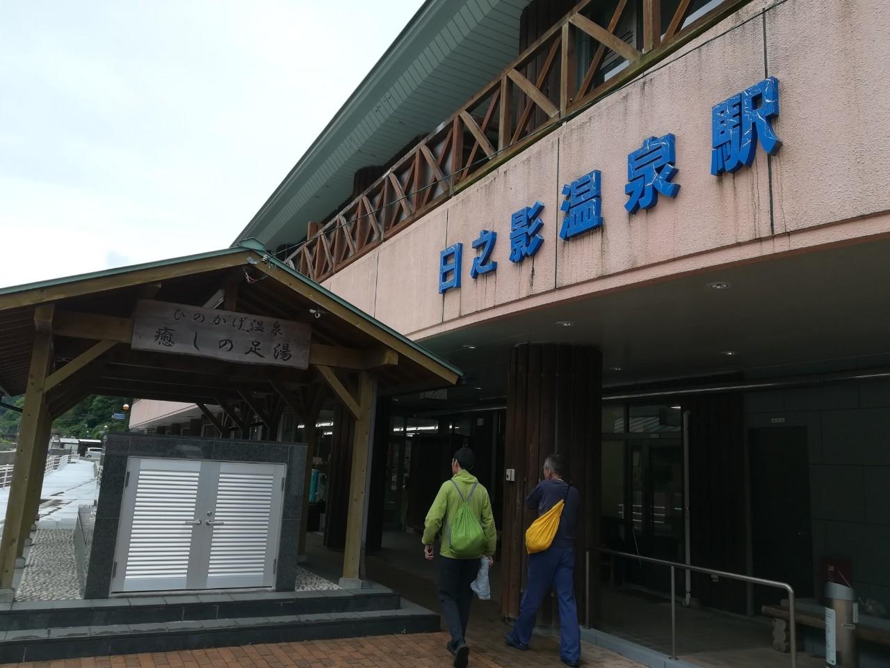 日之影温泉駅にて