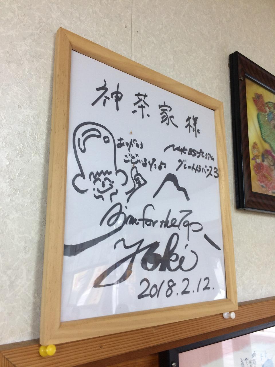 田中陽希氏のサイン色紙