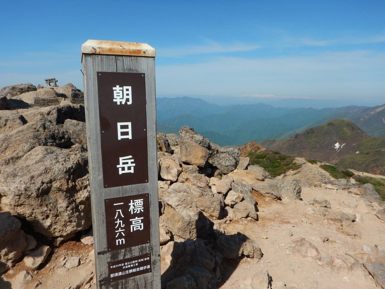 朝日岳標柱
