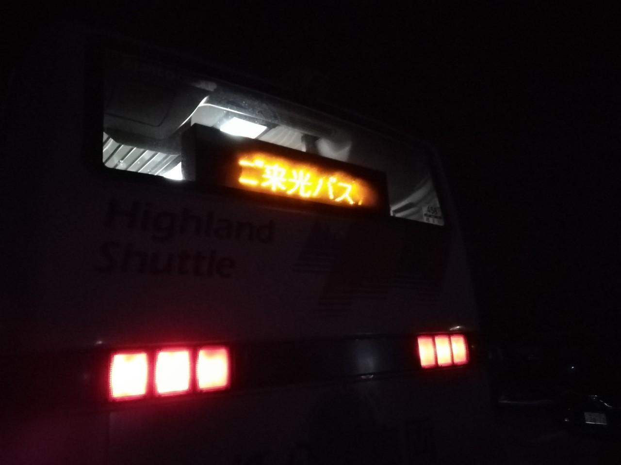 ご来光バス