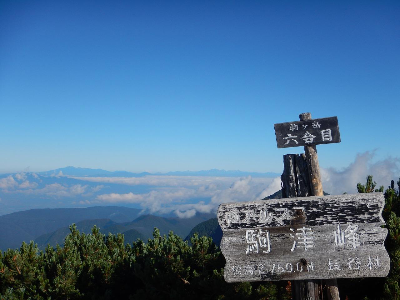 駒津峰山頂