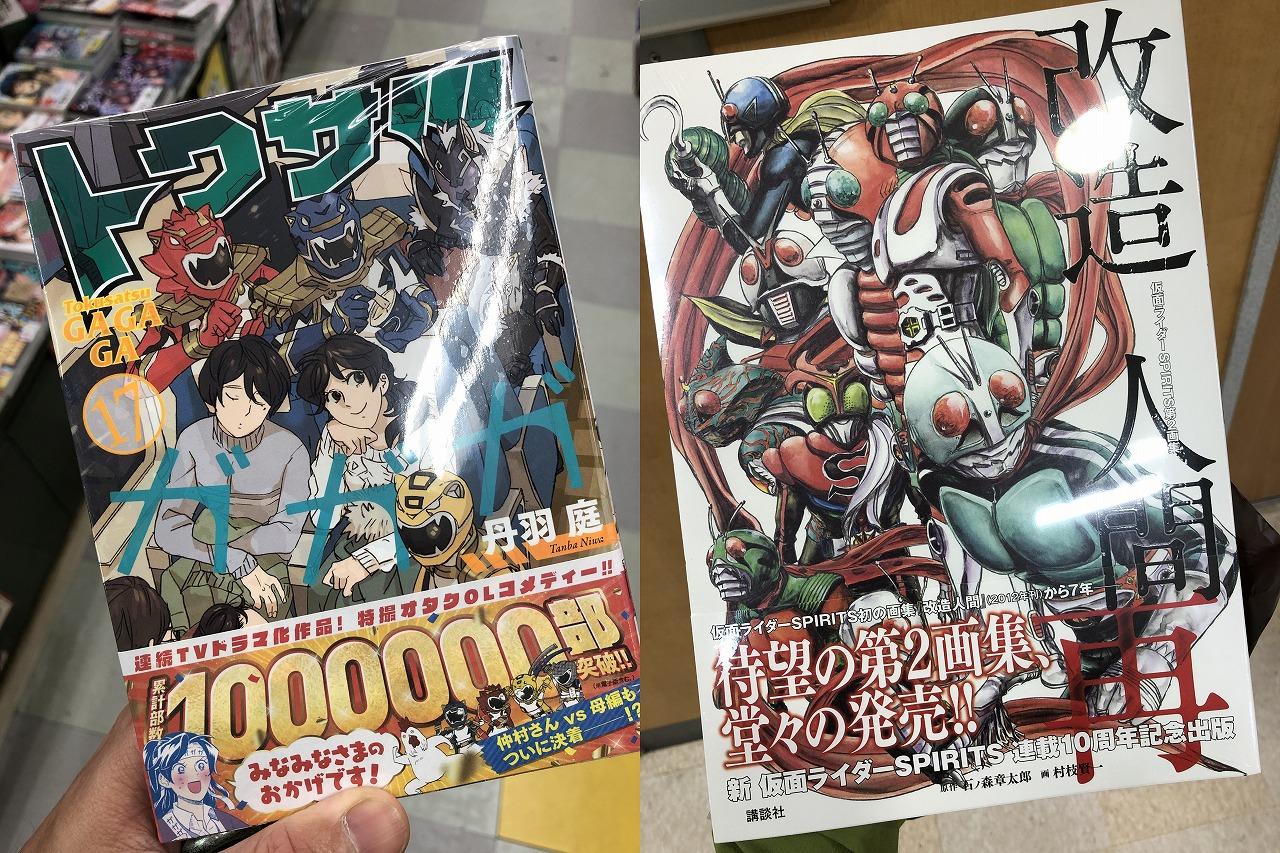 購入した2冊