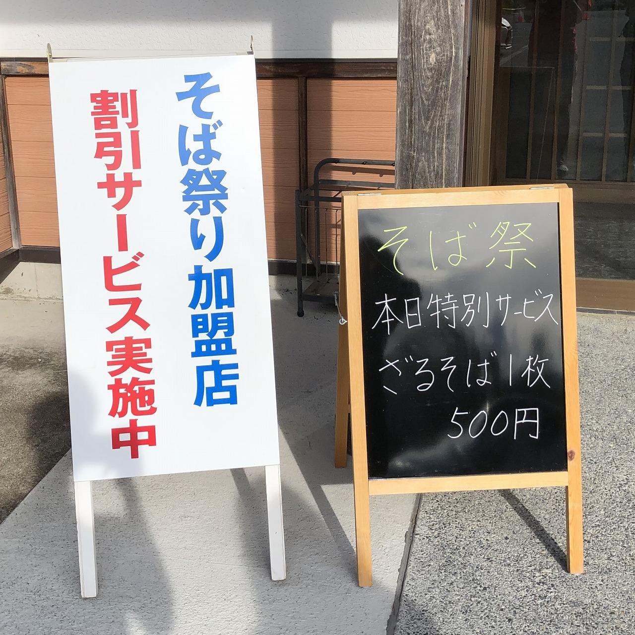 蕎麦onセール