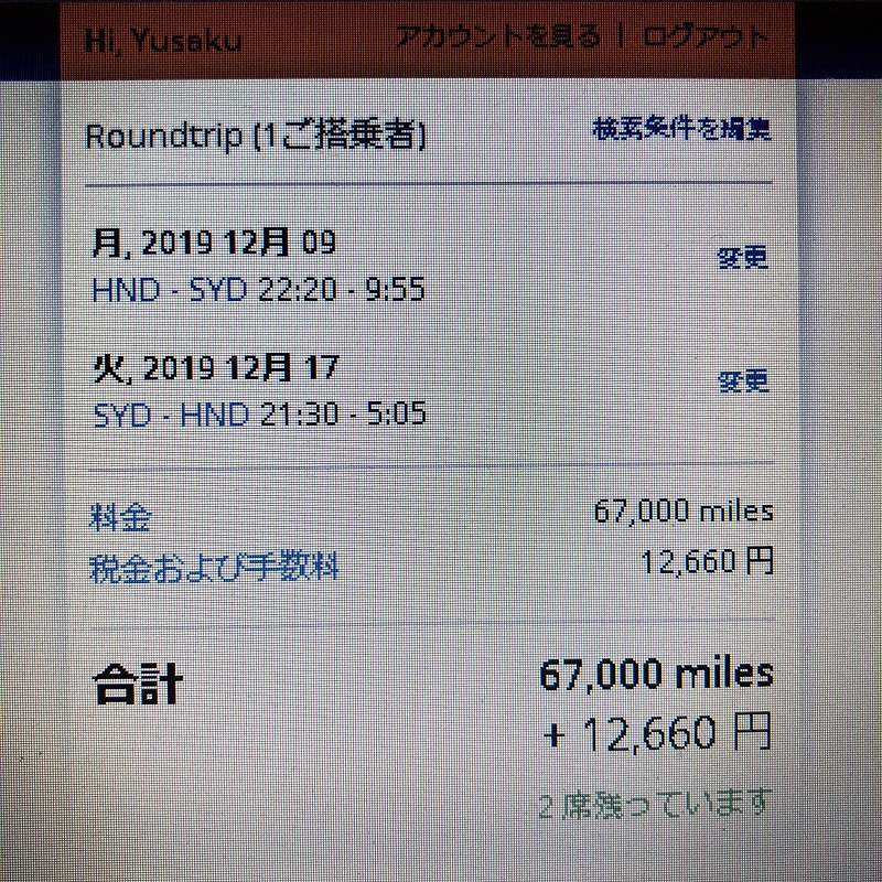 格安?航空券。