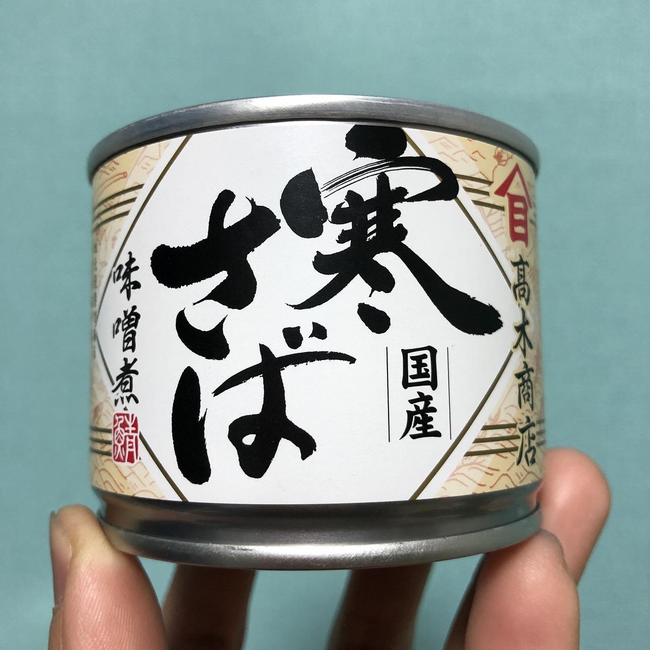 お土産のサバ缶