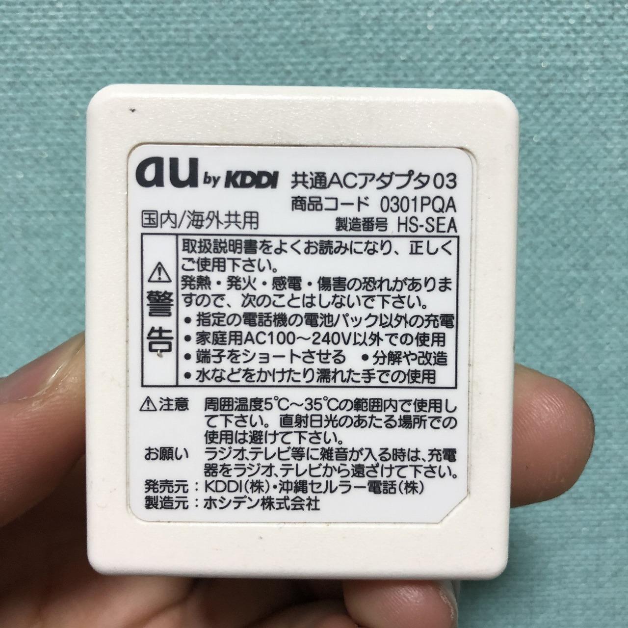 スマホ用USB電源