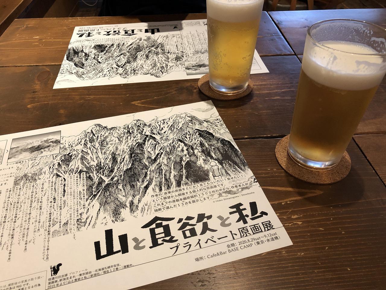原画展withビール
