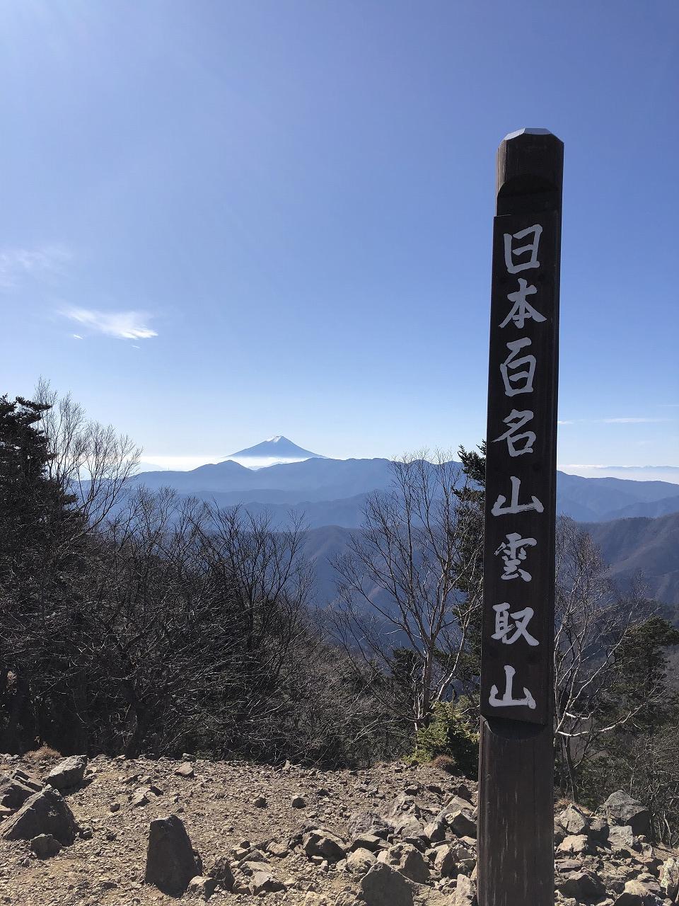 雲取山、山頂!