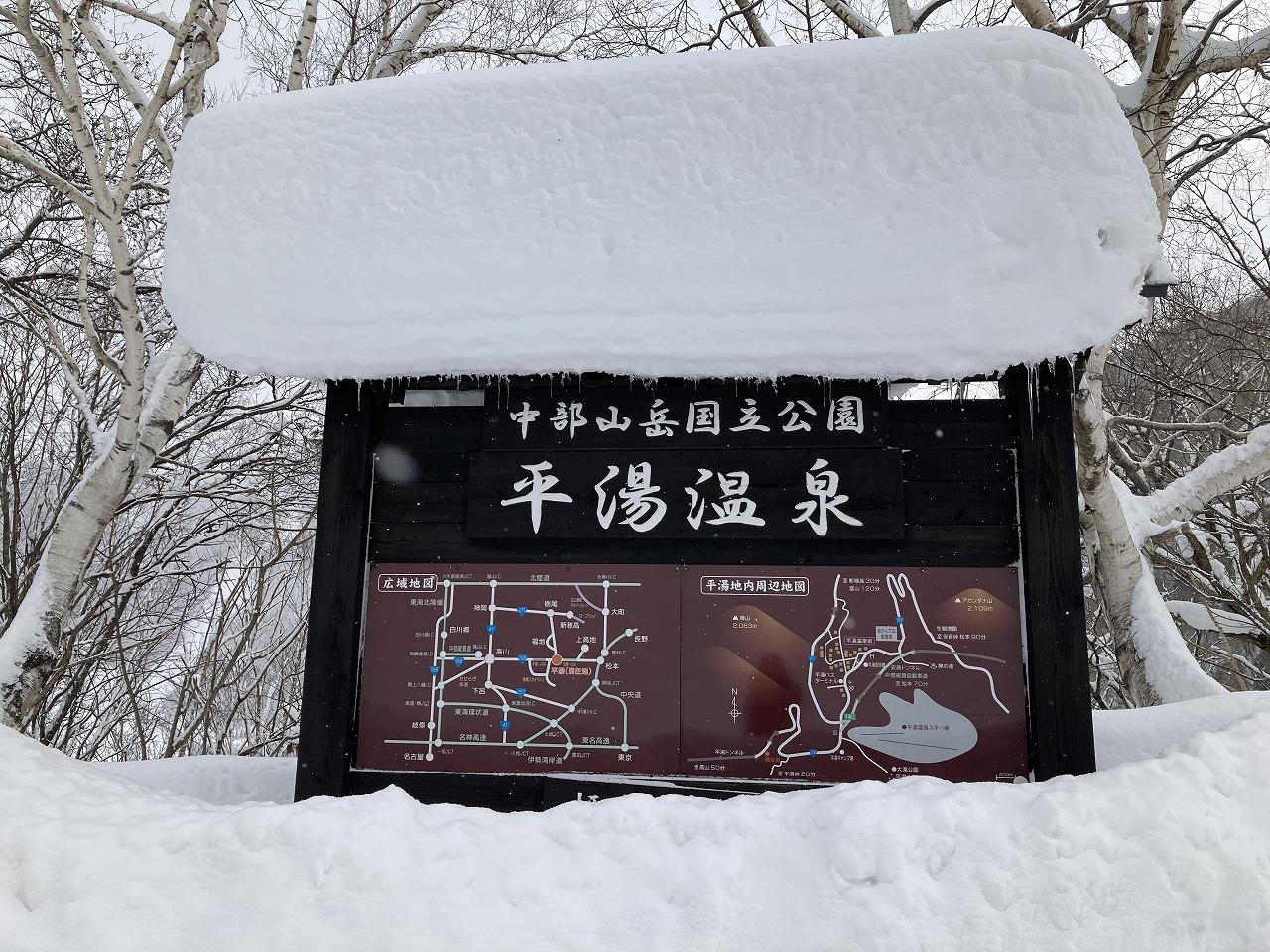 看板にも積もる雪