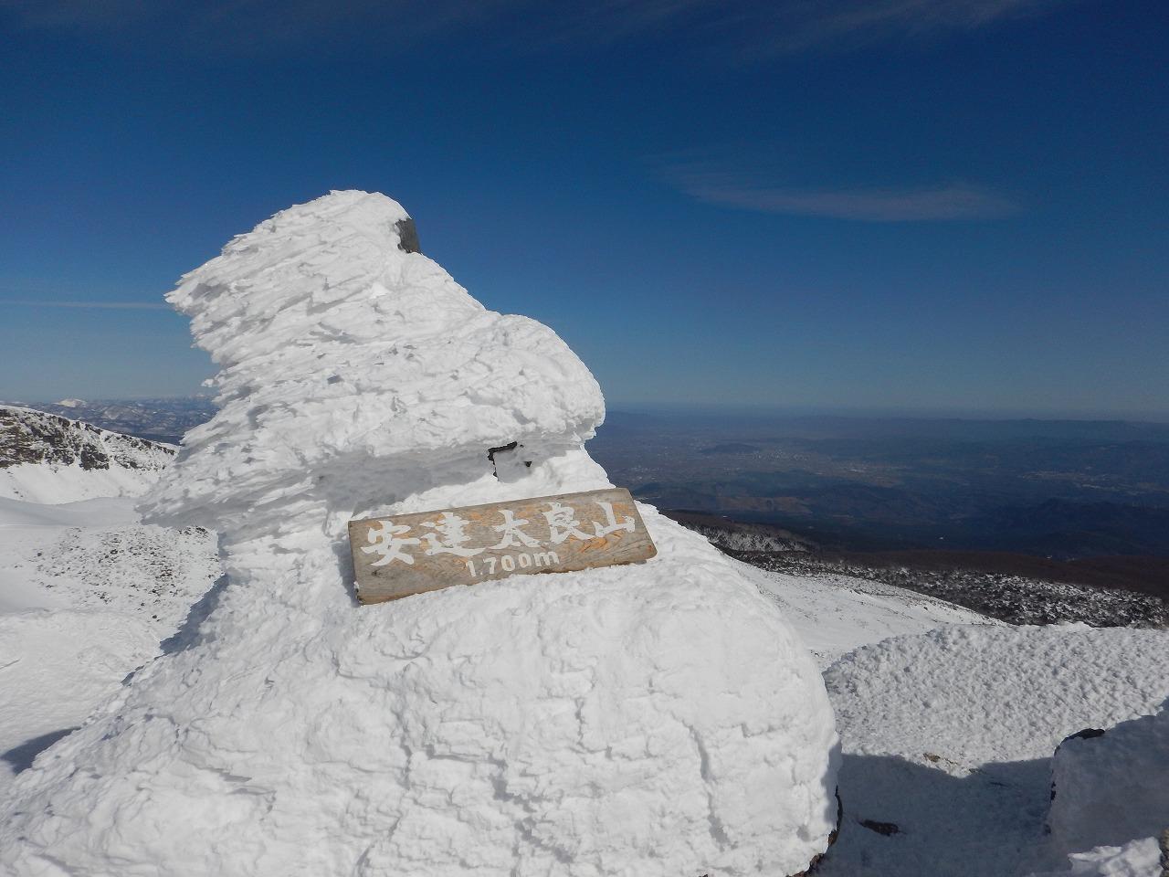 安達太良山、山頂