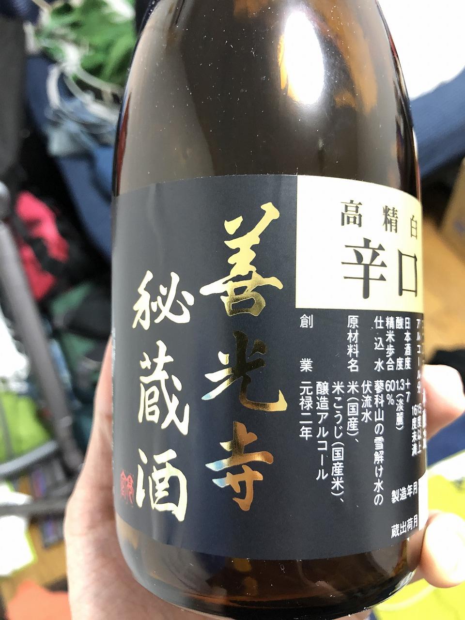 善光寺秘蔵酒!